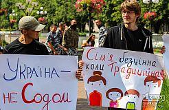 Межконфессионная молитва и протест совести против «политического гомосексуализма» в Кривом Роге