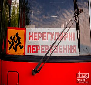 Проверка пассажирского транспорта под Кривым Рогом