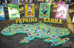 Фестиваль в паке Саксаганский