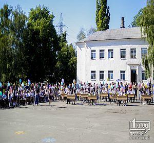 В школах Кривого Рога прозвучал последний звонок в 2018 году