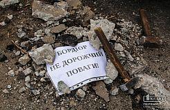 Криворожане разбили бордюр молотками