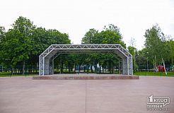 Терновской парк в Кривом Роге