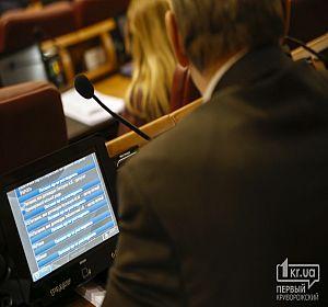 ХLІV сессия городского совета Кривого Рога