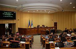 Ноябрьская сессия Криворожского горсовета
