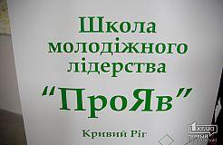 """Школа молодіжного лідерства """"ПроЯв"""" у Кривому Розі"""