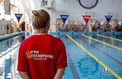 """Ігри Нескорених. Кривий Ріг: дисципліна """"плавання"""""""