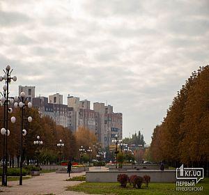 Осенний Кривой Рог