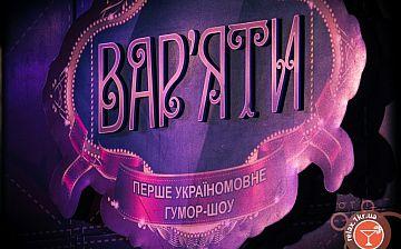Сергей Притула и Варьяты - шоу в Кривом Роге