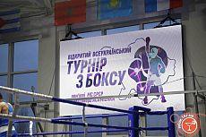 Всеукраїнський турнір з боксу