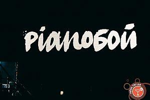 Pianoбой