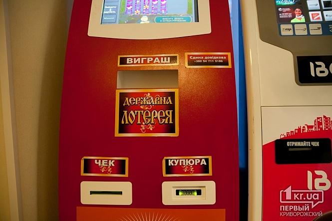 Как можно выиграть деньги державно лотерею автоматы как не проигрывать казино онлайнi