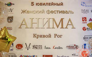 Юбилейный фестиваль Анима