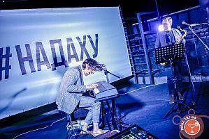 Джаз на Даху. Дует Юхим Чупахін и Богдан Гуменюк