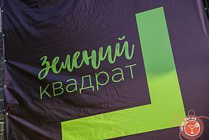 Открытие творческой площадки Зеленый Квадрат