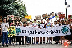 Global Climate Strike: Страйк за майбутнє