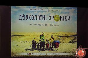 Концерт Folknery і Двоколісні Хроніки