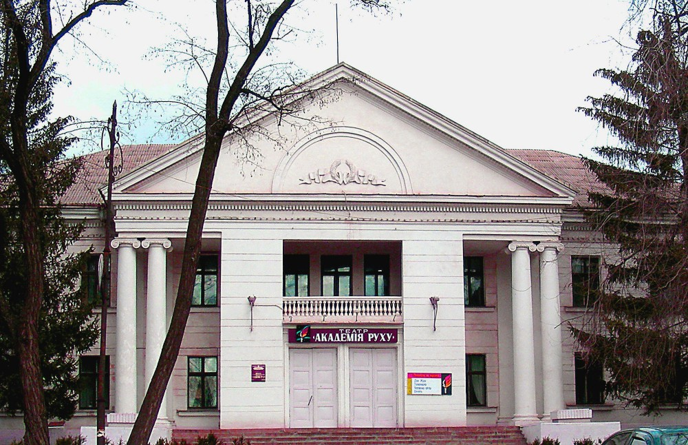 Театр кривого рога афиша афиша театра большой д театр