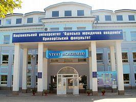Филиал Одесской национальной юридической академии г. Кривой Рог