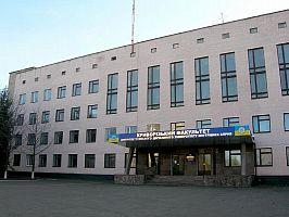 Факультет Днепропетровского государственного университета внутренних дел г. Кривой Рог