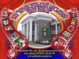 Городской Театр Кукол