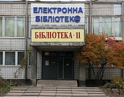 Библиотека 11
