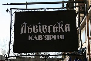 Львівська кав'ярня