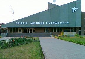 Дворец молодежи и студентов