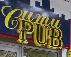 Сити Pub