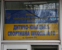 ДЮСШ №10