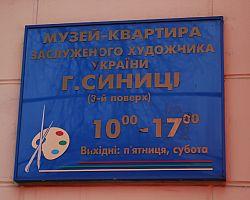 Мемориальный музей-квартира Г.И. Синицы