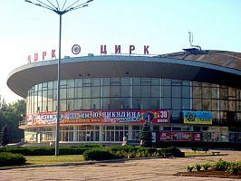 Криворожский государственный цирк