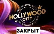 Hollywood City (ЗАКРЫТ)