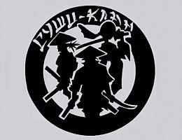 Суши Клан