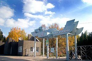 Криворожский ботанический сад НАН Украины