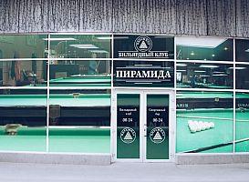 Бильярдный клуб Пирамида