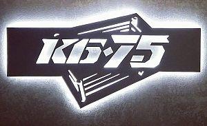 КБ 75