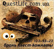Quest Life: лучшие квест-комнаты Кривой Рог