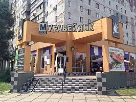 Fashion-club МУРАВЕЙНИК (ЗАКРЫТО)