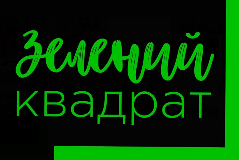 <b>Зеленый Квадрат</b>   Афиша Кривой Рог