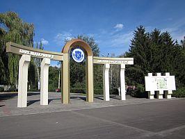 Парк Северный (бывш. Парк Комсомола Украины)