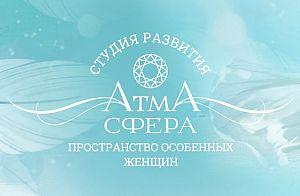 АтмаСфера - студия развития