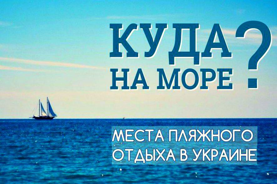 Летний отдых 2017: Курорты Украины. Часть 1