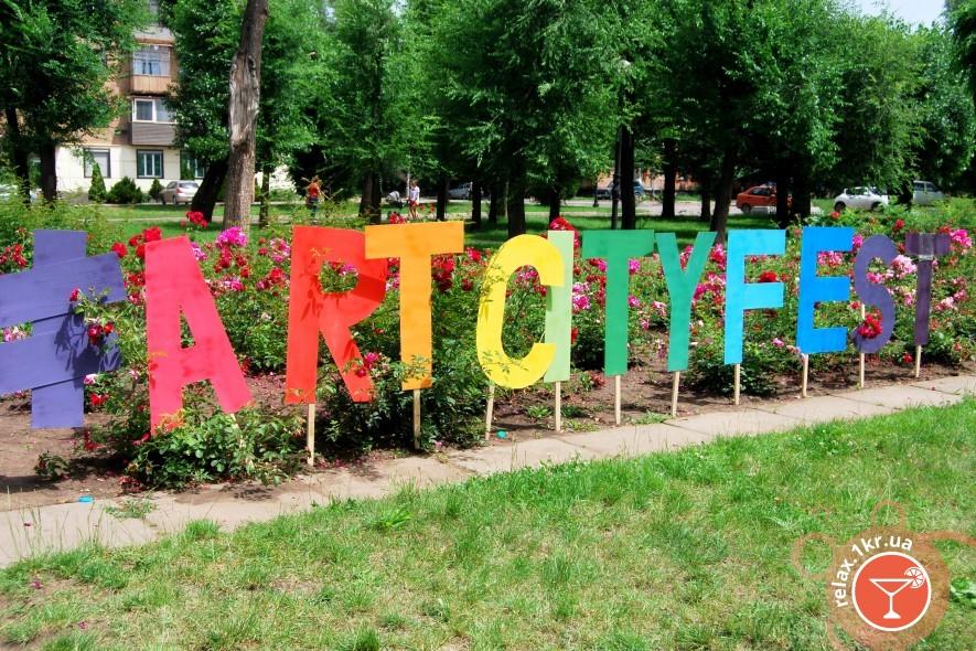 «ArtCITYFEST»  - праздник лета в любимом оживающем городе