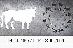 Белый Металлический Бык: китайский гороскоп на 2021 год