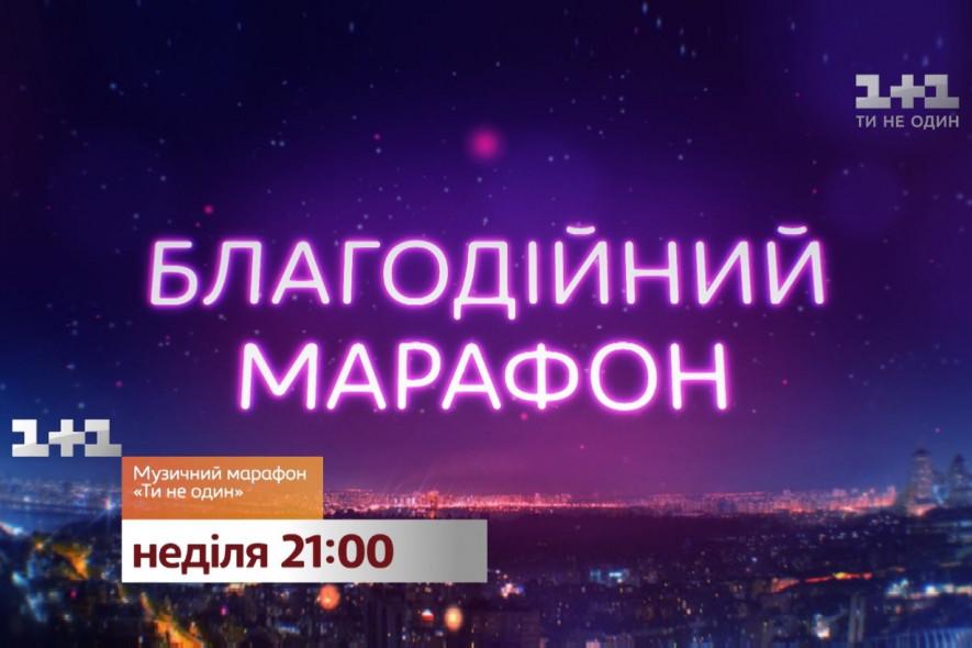 Monatik, Тина Кароль, Оля Полякова, Время и Стекло: Благотворительный музыкальный онлайн-марафон «Ты не один»