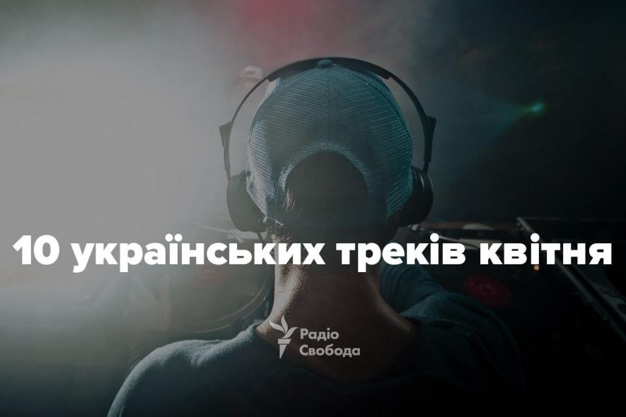 Франко під електроніку та поцілунки в середмісті. 10 українських треків квітня