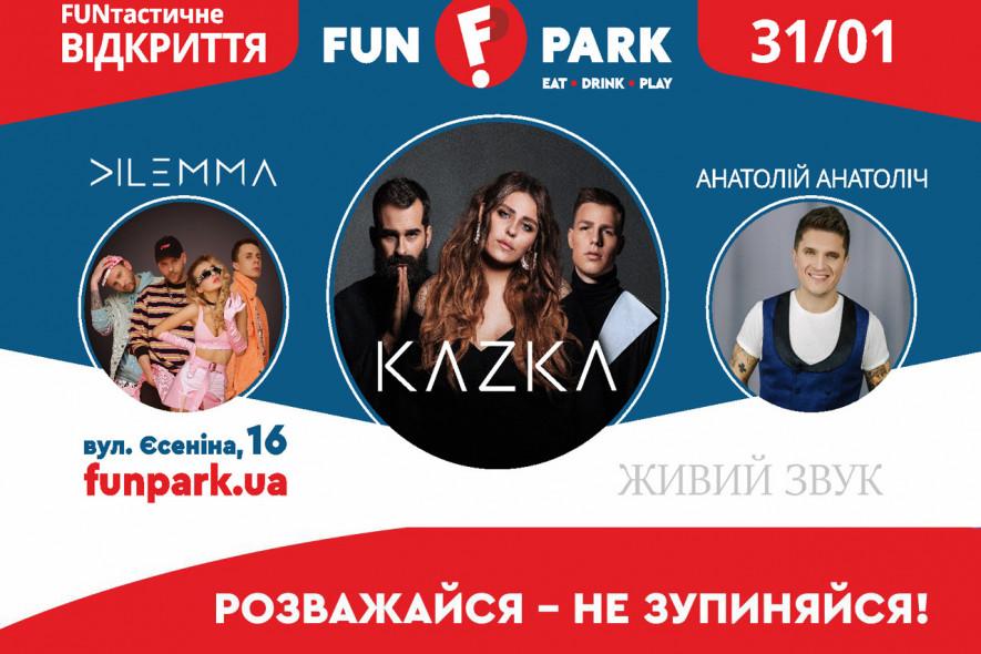 Открытие фантастического комплекса развлечений FUN PARK и звездного караоке  ESENIN Karaoke & Club в Кривом Роге