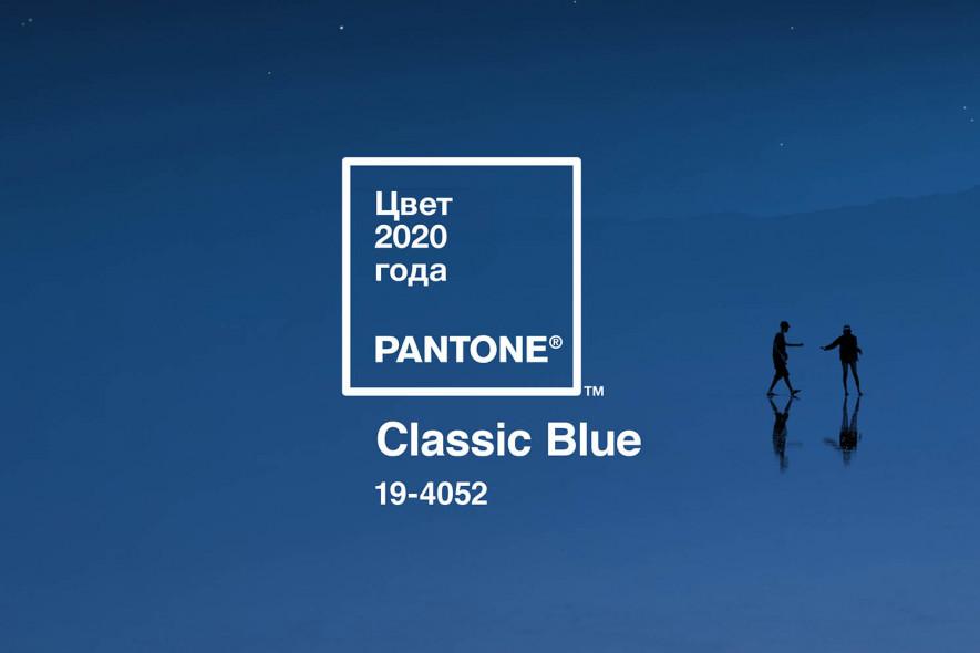 Pantone назвал главный цвет 2020 года