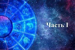 Гороскоп на 2020 год для всех знаков зодиака. Часть I