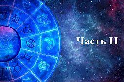 Гороскоп на 2020 год для всех знаков зодиака. Часть II